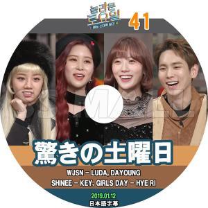K-POP DVD 驚きの土曜日#41 (2019.01.12) キー ルダ ダヨン ヘリ 日本語字幕あり SHINee KEY Girl`s Day ガールズデイ Hye Ri WJSN Luda DayoungKPOP DVD|ssmall