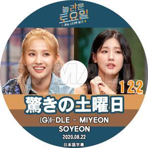 K-POP DVD 驚きの土曜日 #122 2020.08.22 GIDLE 日本語字幕あり KPOP DVD|ssmall