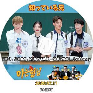 K-POP DVD 知っている兄 2020.07.11 ZICO MONSTA X SUNMI 日本語字幕あり KPOP DVD|ssmall