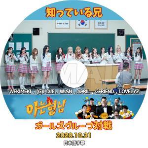 K-POP DVD 知っている兄 ガールズグループ対戦 2020.10.31 日本語字幕あり WEKIMEKI GI-DLE WJSN APRIL GFRIEND LOVELYZ KPOP DVD|ssmall