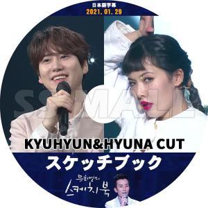 K-POP DVD ユヒヨルのスケッチブック KYUHYUN HYUNA 2021.01.29 日本語字幕あり KPOP DVD|ssmall