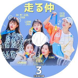 K-POP DVD 走る仲 #4 日本語字幕あり EXID SUNMI CHUNGHA OH MY GIRL  LOONA KPOP DVD|ssmall