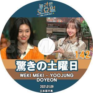 K-POP DVD 驚きの土曜日 #142 2021.01.09 WEKI MEKI 日本語字幕あり KPOP DVD|ssmall