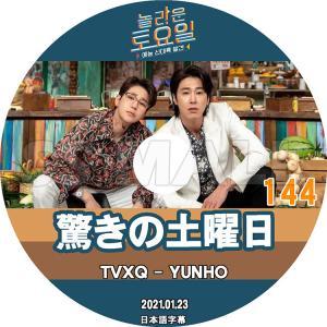K-POP DVD 驚きの土曜日 #144 2021.01.23 YUNHO 日本語字幕あり KPOP DVD|ssmall