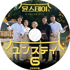 K-POP DVD ユンステイ#6 日本語字幕あり パクソジュン KPOP DVD|ssmall