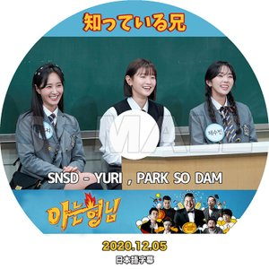 K-POP DVD 知っている兄 2020.12.05 SNSD YURI PARK SO DAM 日本語字幕あり KPOP DVD|ssmall
