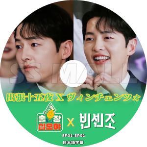 K-POP DVD ヴィンチェンツォ X 出張十五夜 EP01-EP02 日本語字幕あり Vincenzo KPOP DVD|ssmall