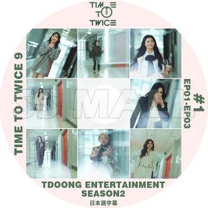 K-POP DVD TWICE TIME TO TWICE 9 #1 EP01-EP03 日本語字幕あり トゥワイス KPOP DVD|ssmall