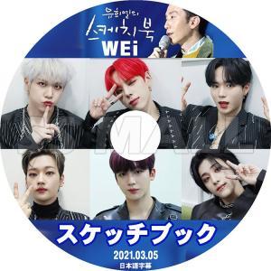 K-POP DVD WEi スケッチブック 2021.03.05 日本語字幕あり ウィーアイ KPOP DVD|ssmall