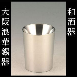 錫酒器 おちょこ 大阪錫器 上燗コップ (60ml入) [錫製品 酒器 父の日 ギフト] ssnet