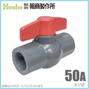 報商製作所 PVC ボールバルブ 50A...