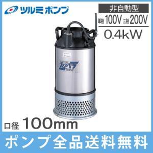 ツルミポンプ 水中ポンプ 口径:100mm プロペラポンプ 100AB2.4S/100AB2.4 [鶴見 農業用ポンプ 給水ポンプ] ssnet