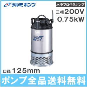 ツルミポンプ 水中ポンプ 口径:125mm プロペラポンプ 125AB2.75 200V [鶴見 農業用ポンプ 給水ポンプ] ssnet