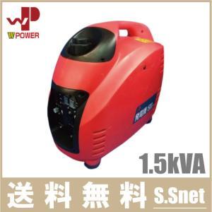 発電機 インバーター インバータ発電機 1500LBi 1....