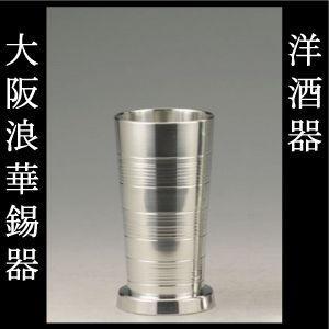 大阪錫器 ビールコップ 小 [錫製品 タンブラー ビールグラス ビールジョッキ 酒器 父の日 ギフト] ssnet