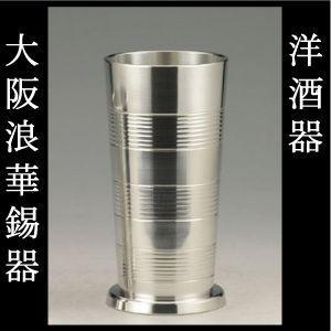 大阪錫器 ビールコップ 大 [錫製品 タンブラー ビールグラス ビールジョッキ 酒器 父の日 ギフト] ssnet