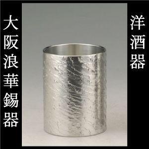 大阪錫器 タンブラー さざなみ小 [錫製品 タンブラー ビールグラス ビールジョッキ 酒器 父の日 ギフト] ssnet