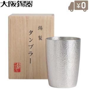 大阪錫器 クレールシリーズ ベルク小 [錫製品 タンブラー ビールグラス ビールジョッキ 酒器 父の日 ギフト] ssnet