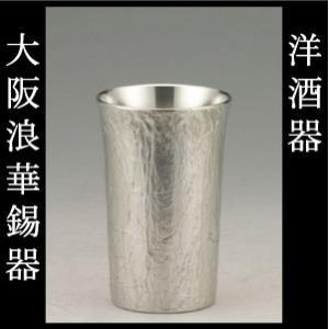 大阪錫器 かたらい小 [錫製品 タンブラー ビールグラス ビールジョッキ 酒器 父の日 ギフト] ssnet