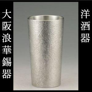 大阪錫器 かたらい大 [錫製品 タンブラー ビールグラス ビールジョッキ 酒器 父の日 ギフト] ssnet