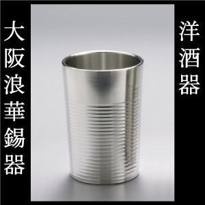 大阪錫器 麿 筋入 [錫製品 タンブラー ビールグラス ビールジョッキ 酒器 父の日 ギフト] ssnet