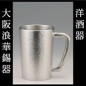 大阪錫器 シルキーシリーズ ストレート [錫製品 タンブラー ビールグラス ビールジョッキ 酒器 父の日 ギフト] ssnet