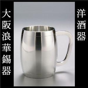 大阪錫器 樽形 [錫製品 タンブラー ビールグラス ビールジョッキ 酒器 父の日 ギフト] ssnet