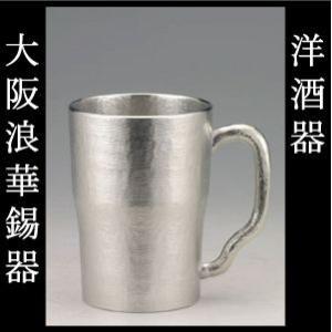 大阪錫器 シルキーシリーズ ノーブル [錫製品 タンブラー ビールグラス ビールジョッキ 酒器 父の日 ギフト] ssnet