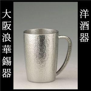 大阪錫器 シルキーシリーズ ベルク小 [錫製品 タンブラー ビールグラス ビールジョッキ 酒器 父の日 ギフト] ssnet
