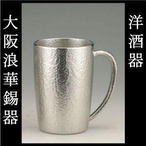 大阪錫器 シルキーシリーズ ベルク大 [錫製品 タンブラー ビールグラス ビールジョッキ 酒器 父の日 ギフト] ssnet