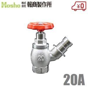 報商製作所 BR 散水栓 クローム 20mm×45度 [散水バルブ 20A 消火栓バルブ 消防ホース 散水ホース 蛇口 屋外] ssnet