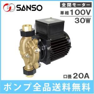 三相電機 砲金製ラインポンプ 屋外設置用 循環ポンプ 給水ポンプ 20PBGUZ-331A/20PBGUZ-331B 30W/100V 口径:20mm|ssnet