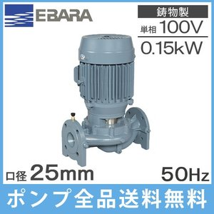 荏原製作所 ラインポンプ 25LPD5.15S 25mm/0.15kw/50HZ/100V エバラポンプ 循環ポンプ 給水ポンプ|ssnet
