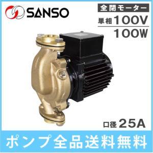 三相電機 砲金製ラインポンプ 屋外設置用 循環ポンプ 給水ポンプ 25PBGZ-1031A/25PBGZ-1031B 100W/100V 口径:25mm|ssnet