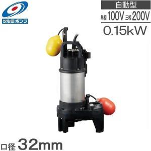 ツルミポンプ 自動形 水中ポンプ 汚水用 排水ポンプ 32PNA2.15(S) 32mm/0.15kw 小型 家庭用 浄化槽ポンプ|ssnet