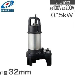 鶴見製作所 水中ポンプ 汚水用 排水ポンプ ツルミ 32PN2.15(S) 32mm/0.15kw 小型 家庭用 電動|ssnet