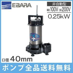 エバラポンプ 水中ポンプ 海水対応 40DWT5(6).25(S)B|ssnet