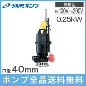 鶴見製作所 水中ポンプ 自動 汚水 排水ポンプ 40NA2.25S/40NA2.25 小型 家庭用 電動 浄化槽ポンプ|ssnet