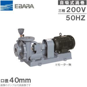 荏原ポンプ 片吸込渦巻ポンプ S型 40SF5.4B モーター無し 50HZ/0.4kW 口径:40mm [循環ポンプ 給水ポンプ]|ssnet