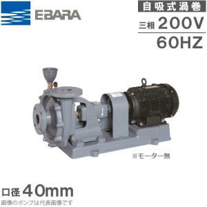 荏原ポンプ 片吸込渦巻ポンプ 40SG61.5B モーター無し/IE3用 60HZ/1.5kW 口径:40mm S型 循環ポンプ 給水ポンプ|ssnet