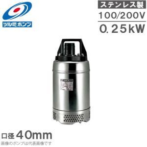ツルミ 水中ポンプ ステンレス製排水ポンプ 40SQ2-2.25(S) 小型 汚水用 電動 給水|ssnet