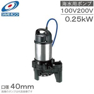 ツルミポンプ 水中ポンプ チタン製海水用ポンプ 40TM2.25S/40TM2.25 排水 給水 循環 水槽|ssnet