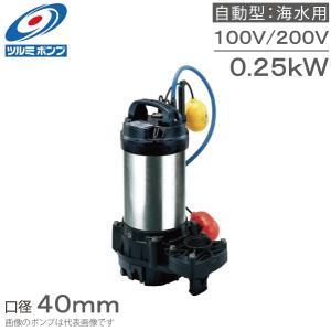 ツルミポンプ 自動型 水中ポンプ チタン製海水用ポンプ 40TMA2.25S/40TMA2.25 排水 給水 循環 水槽|ssnet