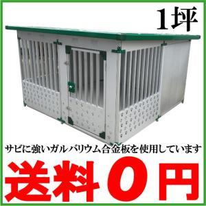 犬小屋 中型 大型犬 スチール製 ドッグハウス 屋外 1.0坪タイプ DFD-2|ssnet