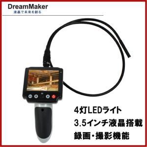 ドリームメーカー ファイバースコープ カメラ 内視鏡 LEDライト/録画再生機能付 DMSC35AA ssnet