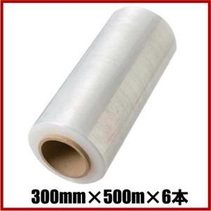 ストレッチフィルム 15ミクロン 300mm×500m×6本 1箱 [梱包資材 梱包材 パッキング ラップ ビニール 荷物固定 結束]|ssnet