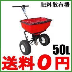 手押し式肥料散布機 肥料散布器 容量50L 手押しタイプ [...