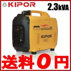 KIPOR インバーター発電機 小型 IG2300 2.3k...