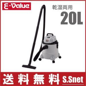 業務用掃除機 E-Value 乾湿両用掃除機20L EVC-200PCL|ssnet