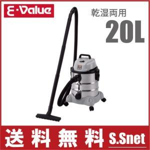 E-Value 業務用掃除機 集塵機 集じん機 ステンレス製乾湿両用掃除機 20L EVC-200SCL|ssnet